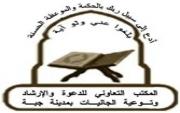 بعنوان (محاسبة النفس) تعاوني جبه يقيم محاضره للشيخ عبدالله السالم