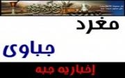 مغرد جباوي عبر اخبارية جبه .. الفكره والأهداف ..