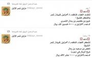 الشيخ ناهض المرعيد وأعيان وآبناء الرمال .. يدعمون #مزاين_قبيلة_شمر ..الأسماء بالداخل