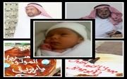 بمناسبة حفيده الأول (ريان رويق) خميس رويق العروج يحتفل به ويجمع الأحبه ..
