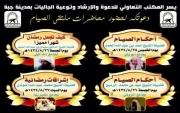 تعاوني جبة يقيم ملتقى الصيام في عدد من الجوامع
