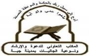 تعاوني #جبة يقيم محاضرات عن الحج لعدد من المشائخ (الدعوه عامه)