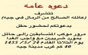 في نقطة ضريبين جماعة الصالح من الرمال من #جبة تدعوكم لحضور مخيمهم