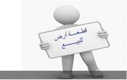 للبيع .. أرض زراعيه في #جبة مساحته 50 دنم