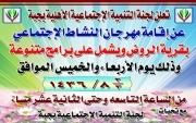 """في قرية الروض """" تنمية #جبة """" تقيم مهرجان النشاط الاجتماعي"""