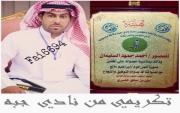"""في نهائي الوفاء نادي #جبة يكرم المصور """"ابوخالد"""" لإلتقاطه صورة لإبراهيم المانع """"يرحمه الله"""""""