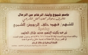 دعوة شيوخ وأعيان وابناء الرخام لحضور حفل تكريم الشهم فهد الربوض