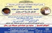 لعتق رقبة حمد الشمري الشيخ مذود العبيكة يدشن حملة عشيرة العلي من الرمال وأهالي قناء بمبلغ عشرين الف