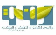 ضمن برنامج رفق الإرشاد الطلابي بمدرسة طارق بن زياد في #جبة يطلق مجموعة من المسابقات