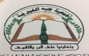 بمناسبة تعيينه أميراً لحائل رئيس خيرية جبة يهنئ الأمير عبدالعزيز بن سعد