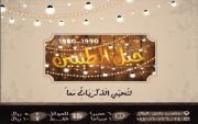الخميس: انطلاق مهرجان «جيل الطيبين» الموجهة للعائلات والأطفال بحائل