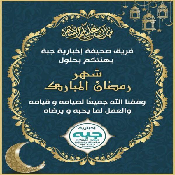 فريق صحيفة إخبارية جبة يهنئكم بحلول شهر رمضان المبار